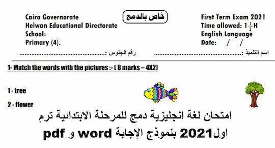 امتحان دمج ابتدائى لغة انجليزية ترم اول2021 بنموذج الإجابة word و pdf