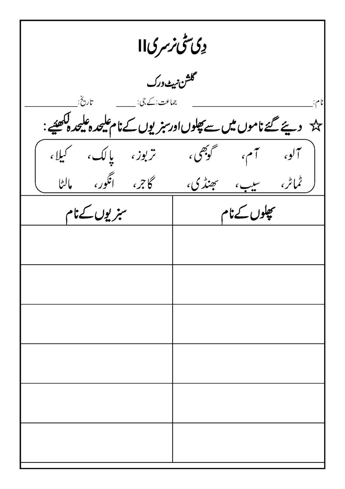 Kalama In Urdu Of Worksheet   Printable Worksheets and Activities for  Teachers [ 1600 x 1130 Pixel ]