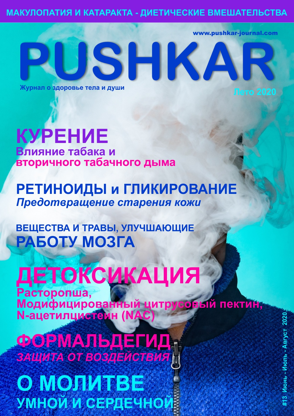 ЖУРНАЛ PUSHKAR #13 ЛЕТО 2020.