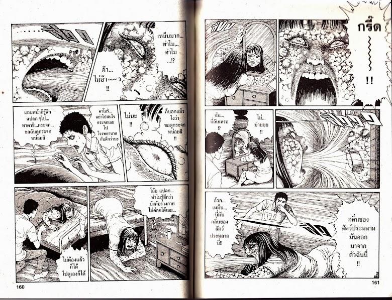 Gyo - หน้า 81