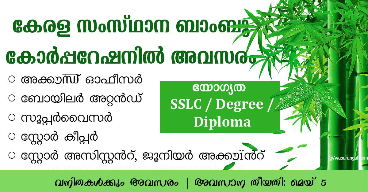 Kerala PSC Recruitment for Kerala State Bamboo Corporation Ltd │ Various Vacancies