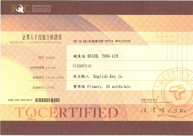 謝東倫個人網站: TQC-辦公軟體應用類