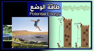 طاقة الوضع Potential Energy ، طاقة الوضع السكونية الثقالية ، ، طاقة وضع المجال الكهربائي ، طاقة الوضع المرونية ، طاقة الحركة
