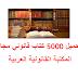 تحميل أكثر من 5000 كتاب وبحث قانوني مجانا، أكبر موسوعة قانونية على الأنترنت pdf