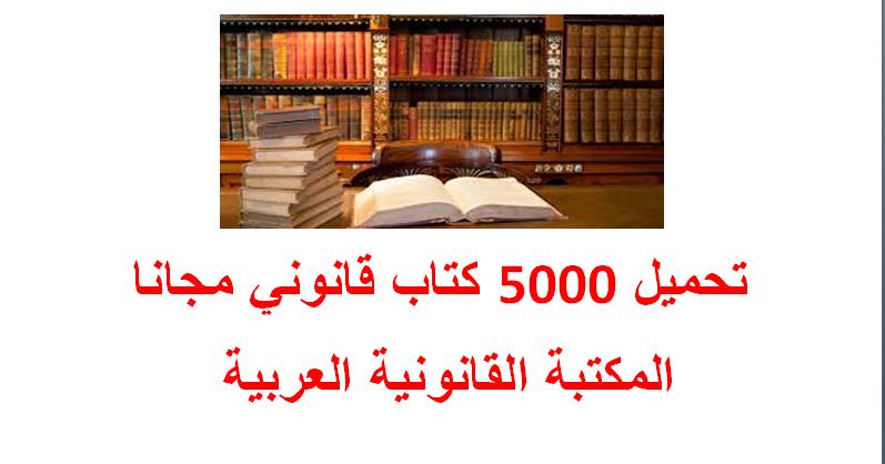 تحميل أكثر من 5000 كتاب وبحث