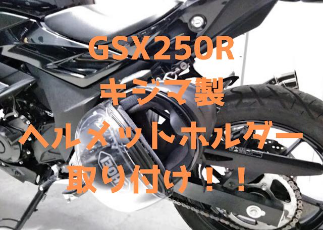 GSX250R キジマ ヘルメットホルダーの写真