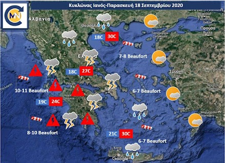 Meteo24news.gr: Κυκλώνας Ιανός προ των πυλών -Οι περιοχές που θα επηρεαστούν -Αναλυτική πρόγνωση