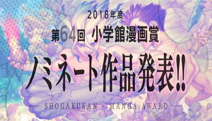 Premios manga Shogakukan 2019