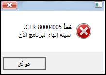 خطأ CLR Error: 80004005