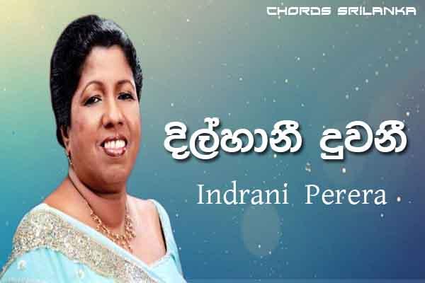 Dilhani Duwani chords, Indrani Perera chords, Dilhani Duwani chords, Indrani Perera song chords, Dilhani Duwani mp3,