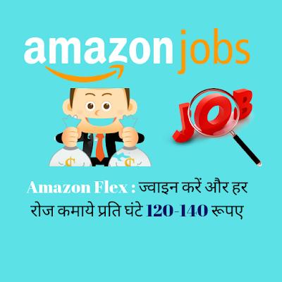 AmazonFlex India: अमेज़न फ्लेक्स इंडिया Jobs 2019