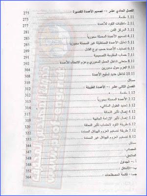 كتاب الدكتور جمال العيساوي, كتاب تصميم المنشآت الخرسانيه pdf, كتاب خرسانه مسلحة pdf