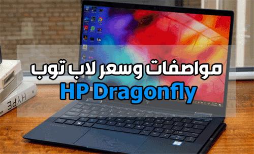 لاب توب HP dragonfly