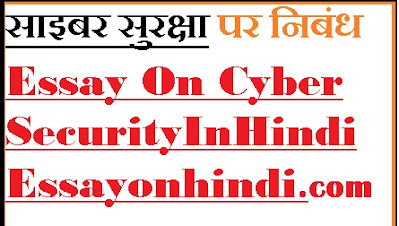साइबर सुरक्षा पर निबंध Essay On Cyber Security In Hindi