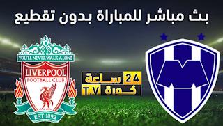 مشاهدة مباراة ليفربول ومونتيري بث مباشر بتاريخ 18-12-2019 كأس العالم للأندية
