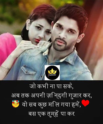 new love Shayari images in Hindi