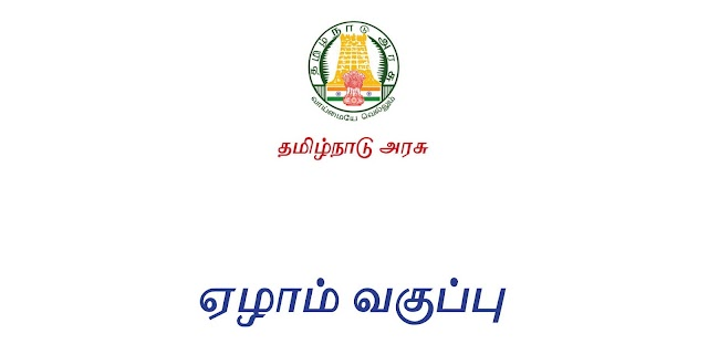 Class 7 Term 3 Tamil Full Term Textbook