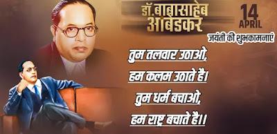 B R Ambedkar Quotes in Hindi