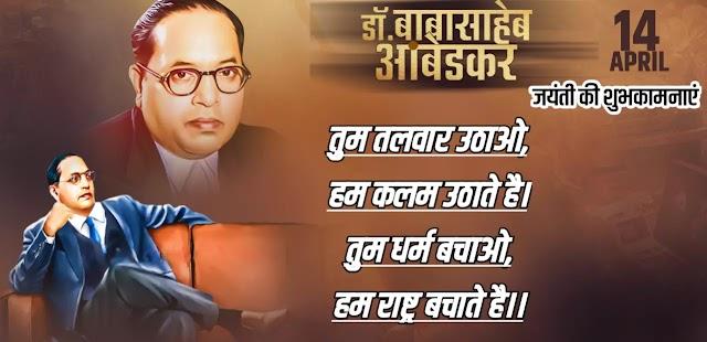 ६०+डॉ बाबासाहेब आंबेडकर विचार/Dr babasaheb ambedkar jayanti quotes hindi/ambedkar wishes hindi(14th april 2021)