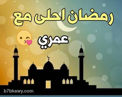 رمضان احلى مع عمري