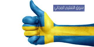 شروط الهجرة الى السويد للمصريين وللسوريين ولليمنيين والعرب 2018-2019 , إذ كنت تفكر في الهجرة إلى السويد؛ فإن هذا المقال من سوق التعليم المجاني سوف يتناول بشكل مفصل معلومات عن دولة السويد ومميزات الهجرة الى السويد 2018,تفاصيل طرق الهجرة إلى السويد 2018 بتأشيرة دراسية أو تأشيرة سياحية, وشروط الهجرة الى السويد للمصريين 2017-2018, والهجرة الى السويد لليمنيين, واللجوء الى السويد للسوريين, بالإضافة إلى رابط الموقع المخصص لتقديم طلبات الهجرة إلى السويد 2018,شروط الهجرة الى السويد للمصريين 2017,شروط الهجرة الى السويد,استمارة الهجرة الى السويد,الهجره الي السويد 2018,كيفية السفر الى السويد من مصر,الهجرة الى السويد ,شروط الهجرة الى كندا,هجرة الاطباء الى السويد