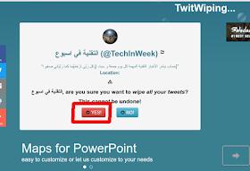 موقع Twitwipe
