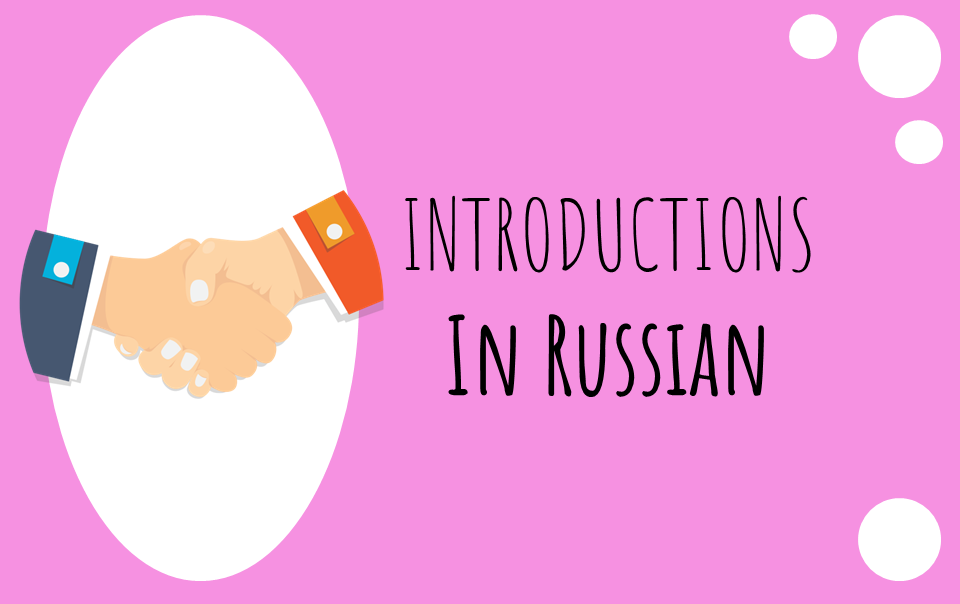 Introductions and Meeting Someone New in Russian