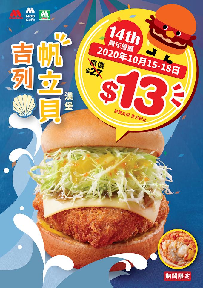 MOS Burger: 吉列帆立貝漢堡$13 半價優惠 至10月18日