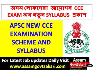 APSC New CCE Examination Scheme & Syllabus 2019