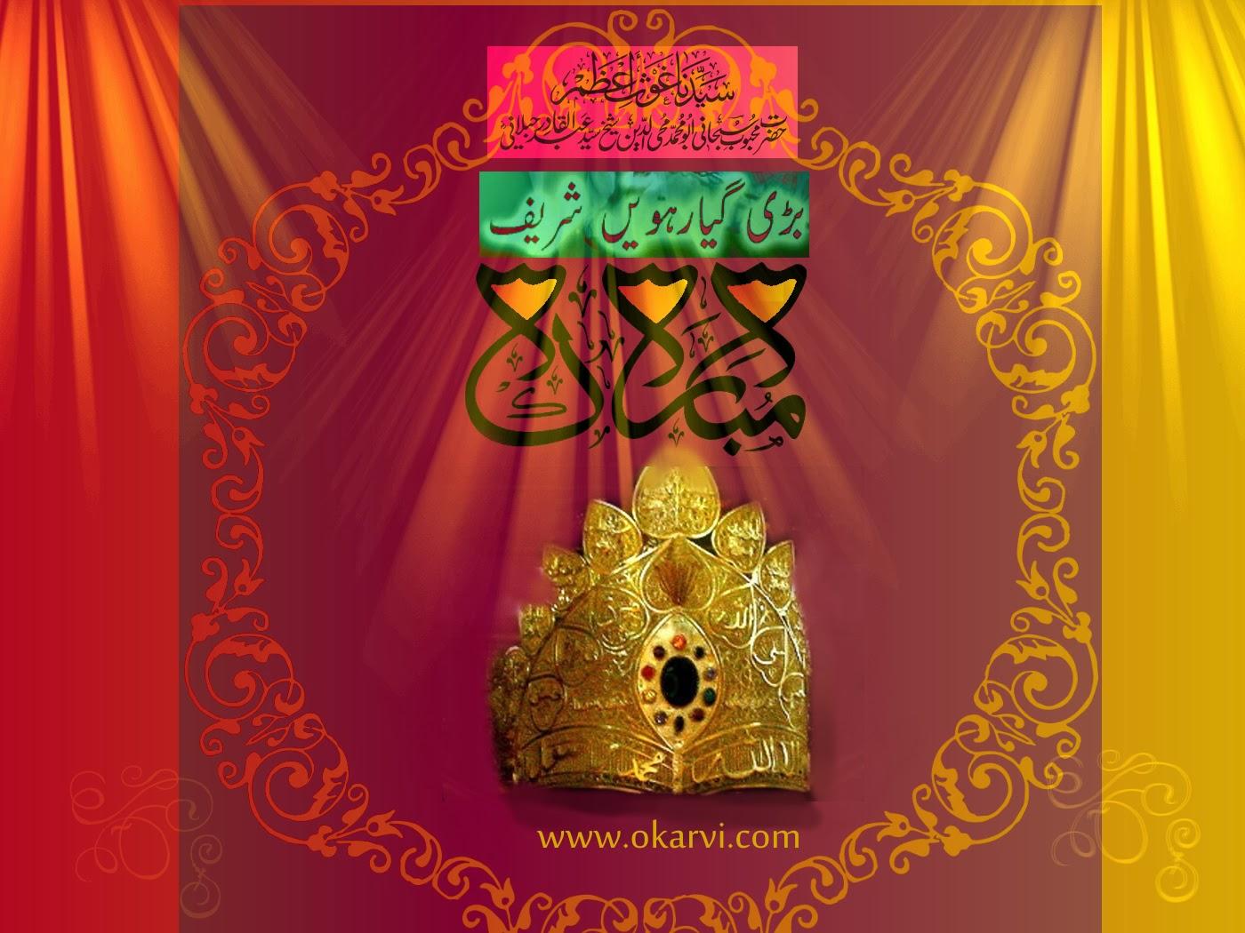 Abdul Qaadir, # Ghaus e Azam