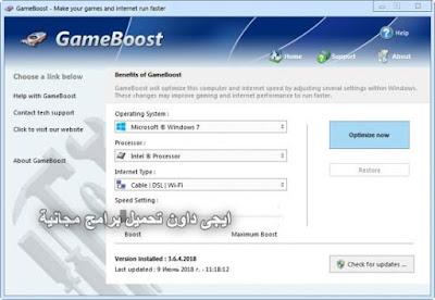 تحميل برنامج تسريع الالعاب للكمبيوتر GameBoost.(تحديث سبتمبر)