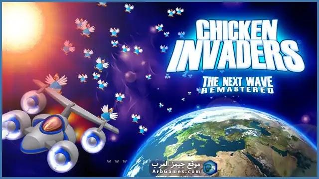 تحميل لعبة الفراخ Chicken invaders 2 للكمبيوتر من ميديا فاير