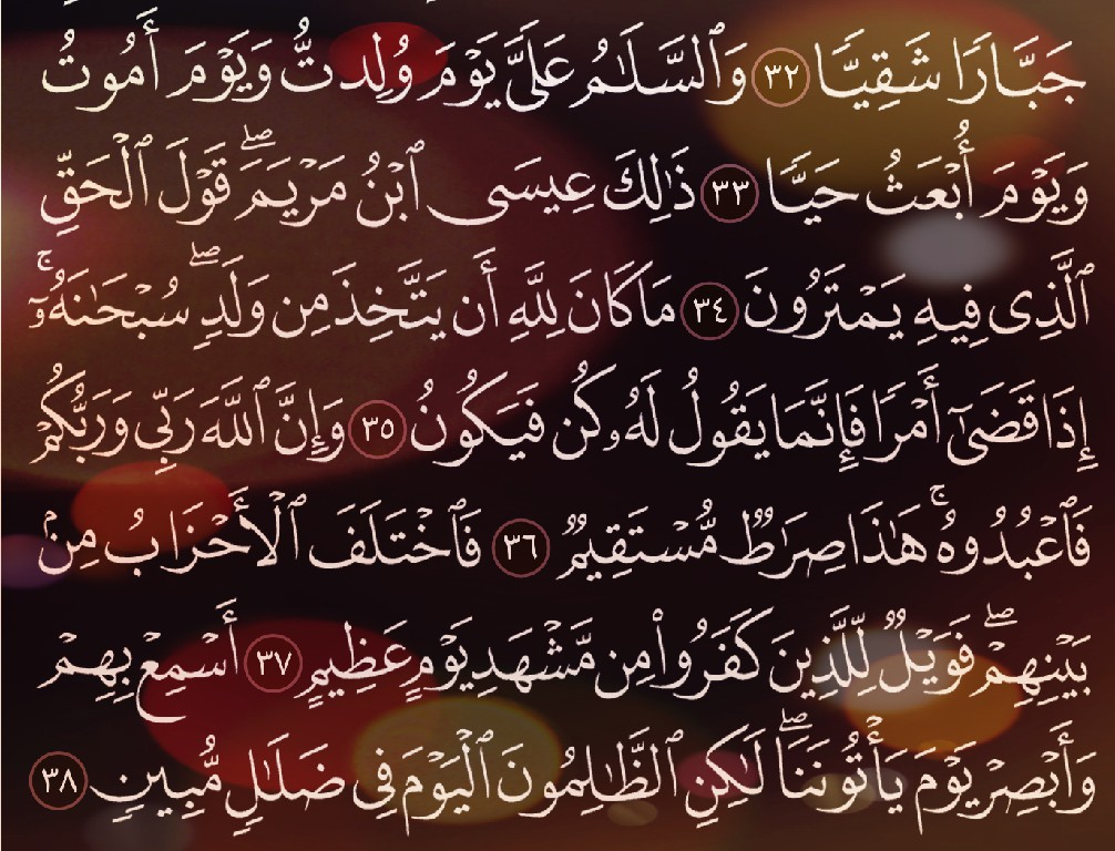 شرح وتفسير, سورة مريم, surah Maryam,