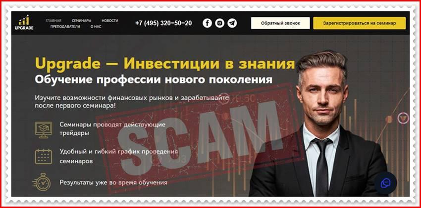 Мошеннический сайт upgrade.mba – Отзывы? Брокер Upgrade мошенники! Информация