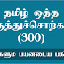 Tamil Similar Words (300) : Download PDF