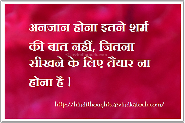shame, ignorant, desire, learn, Hindi Thought, Hindi Quote
