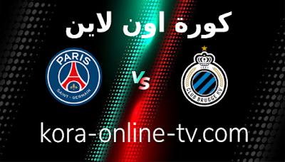 بث مباشر مباراة كلوب بروج وباريس سان جيرمان 15-09-2021 دوري أبطال أوروبا