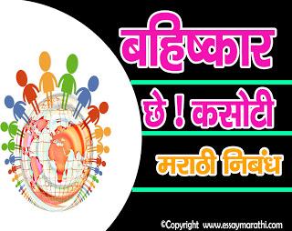 bahiskar essay in marathi