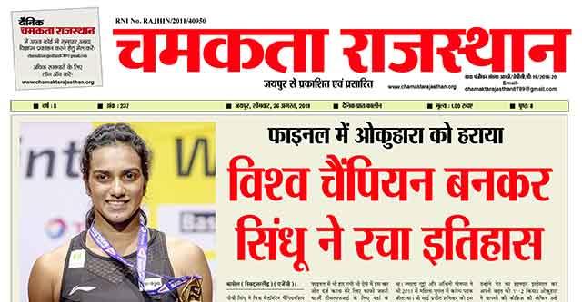 दैनिक चमकता राजस्थान 26 अगस्त 2019 ई-न्यूज़ पेपर