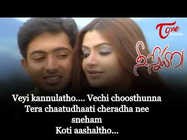 Veyi Kannulatho Song Lyrics