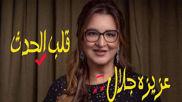 عزيزة جلال تعود للغناء بعد 30 عاما