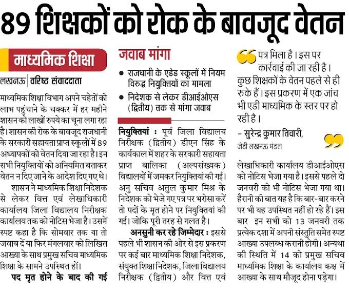 माध्यमिक शिक्षा विभाग अपने चहेतों को लाभ पहुंचाने के चक्कर में हर महीने शासन को  लगा रहा लाखों रुपये का चूना:- 89 शिक्षकों को रोक के बावजूद वेतन