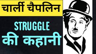 charlie chaplin biography in Hindi - चार्ली चैपलिन की जीवनी
