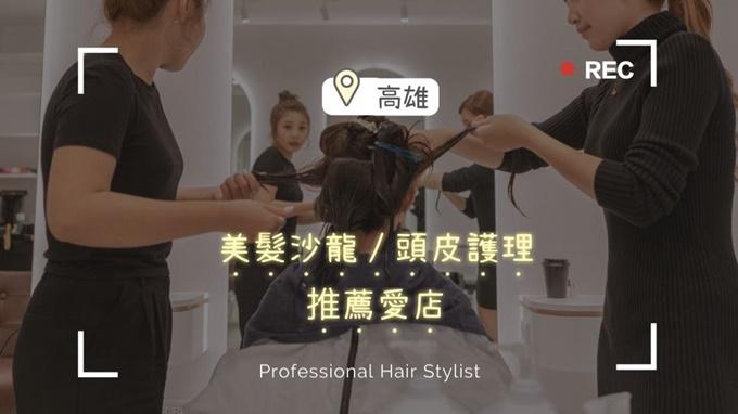高雄沙龍髮型頭皮護理推薦店家-染燙護髮彩妝一次完成!!