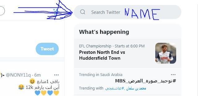 تويتر بحث عن أشخاص