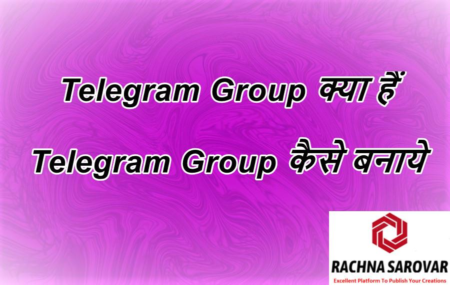 Telegram Group क्या हैं हिंदी में, Telegram Group कैसे बनाये हिंदी में, Telegram Group कितने प्रकार के होते हैं हिंदी में
