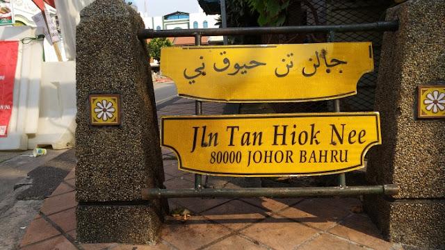 Tan Hiok Nee