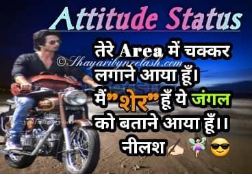 Attitude Status, Attitude Status In Hindi, Royal Attitude Status Hindi, Khatarnak Attitude Status 2021,Royal Attitude Status In Hindi, Attitude Status For Boys, Attitude Status 2021, Attitude Hindi Status, Attitude Status For Girls, Attitude Status Hindi, Girls Attitude Status, Attitude Status Image,