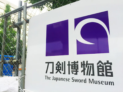 Sign for the new but uncompleted Japanese Sword Museum, Ryogoku, Sumida, Tokyo.
