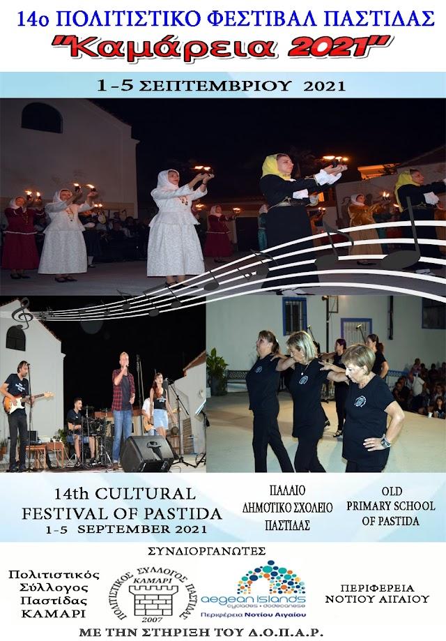 """Το πρόγραμμα του 14ου Πολιτιστικού Φεστιβάλ Παστίδας """"Καμάρεια 2021"""""""